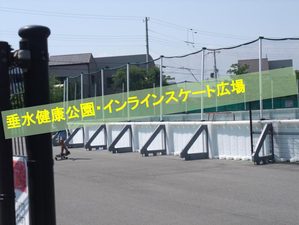 垂水健康公園インラインスケート