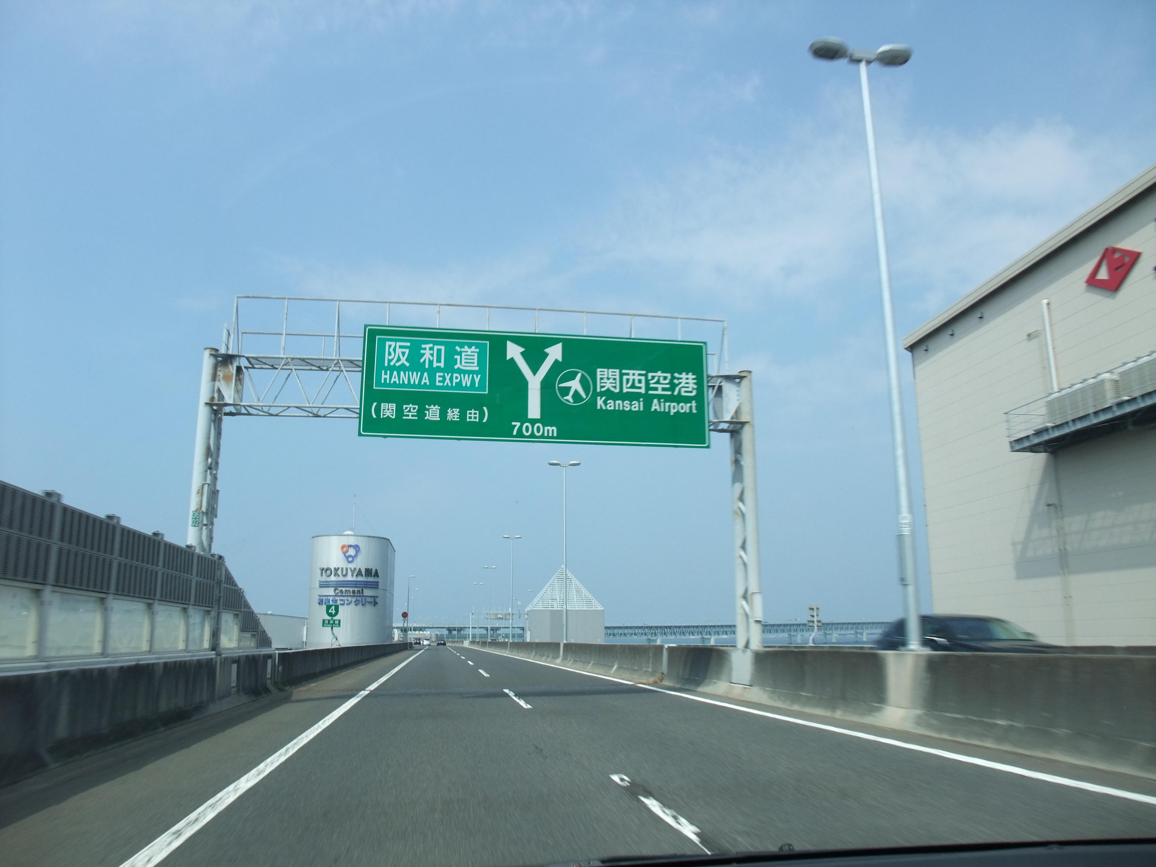 阪神高速湾岸線関空方面