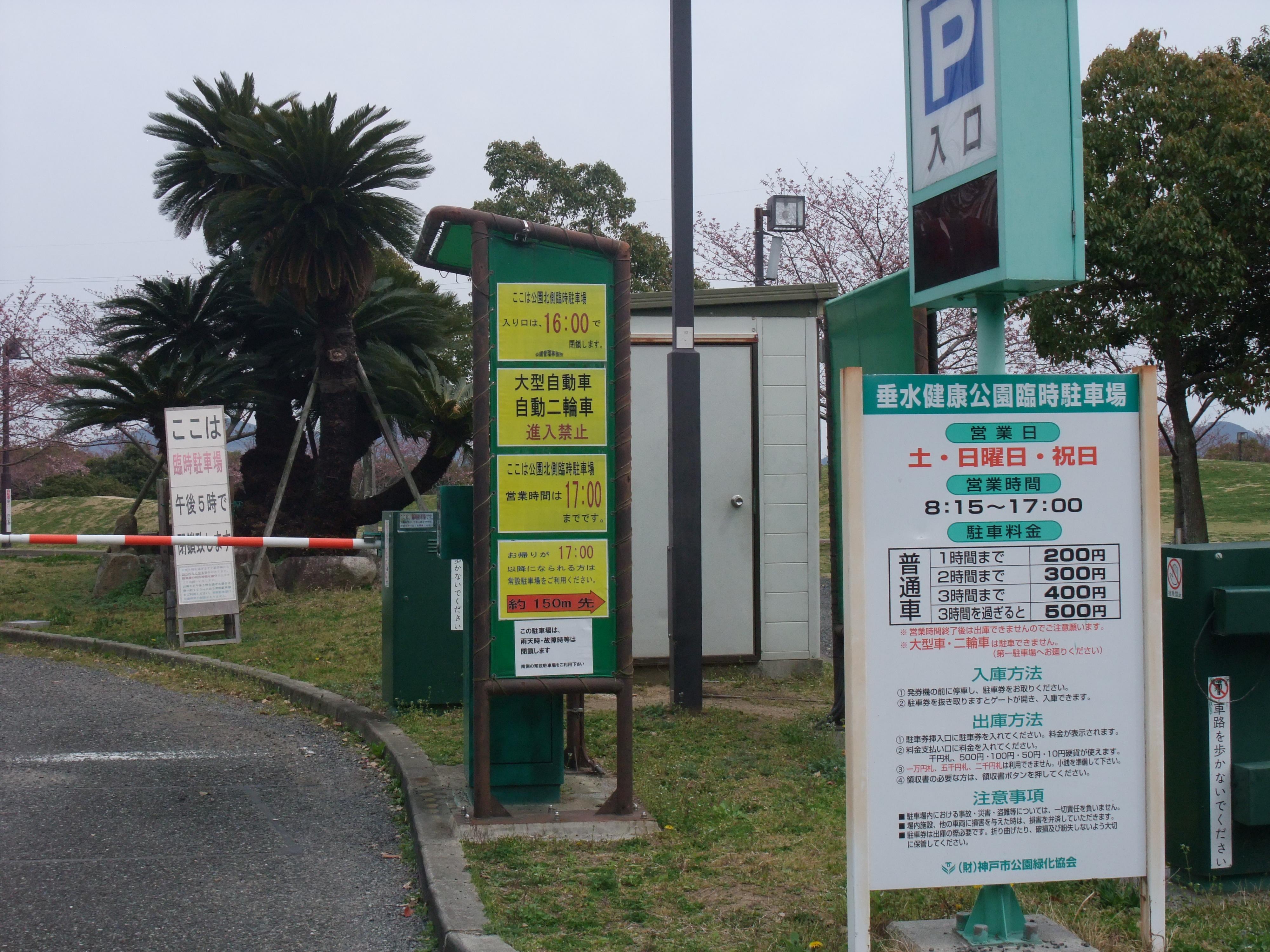 垂水健康公園臨時駐車場