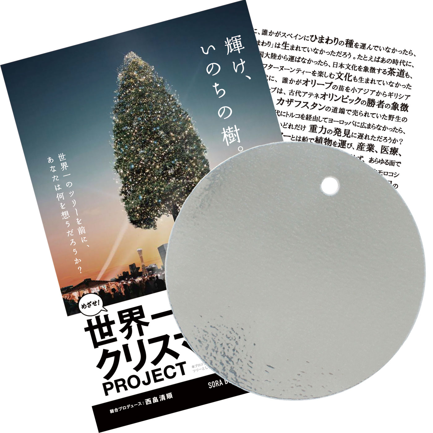 神戸クリスマスツリーオーナメント